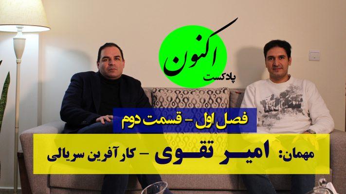 گفتگو با امیر تقوی - رئیس هیئت مدیره گروه ساعی - موسس کبابچی - پادکست اکنون - سجاد سلیمانی