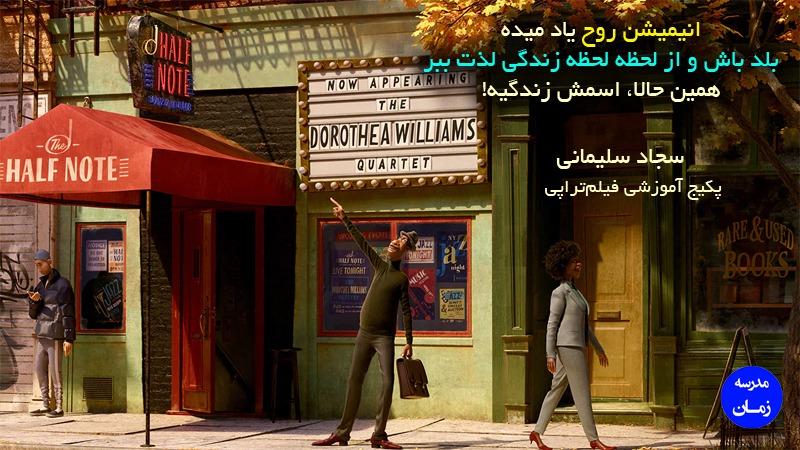 تحلیل فیلم انیمیشن روح فیلم درمانی 4