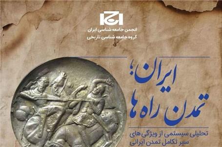 دانلود رایگان کتاب ایران؛ تمدن راه ها دکتر شروین وکیلی