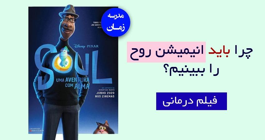 فیلم درمانی انیمیشن روح Soul