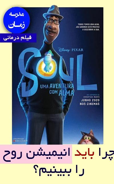 فیلم درمانی چرا باید فیلم سینمایی انیمیشن روح را ببینیم؟ SOUL
