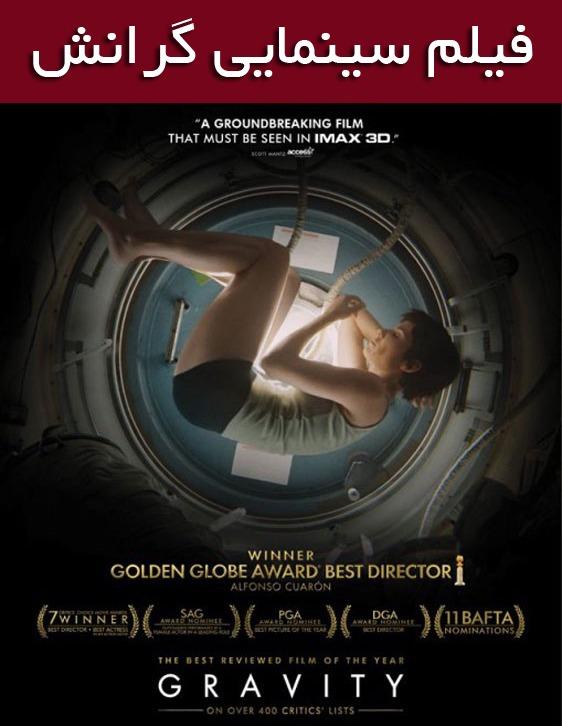فیلم گراویتی گرانش جاذبه تحلیل و نکته های مهم