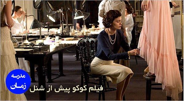 Coco Before Chanel فیلم کوکو پیش از شنل 2