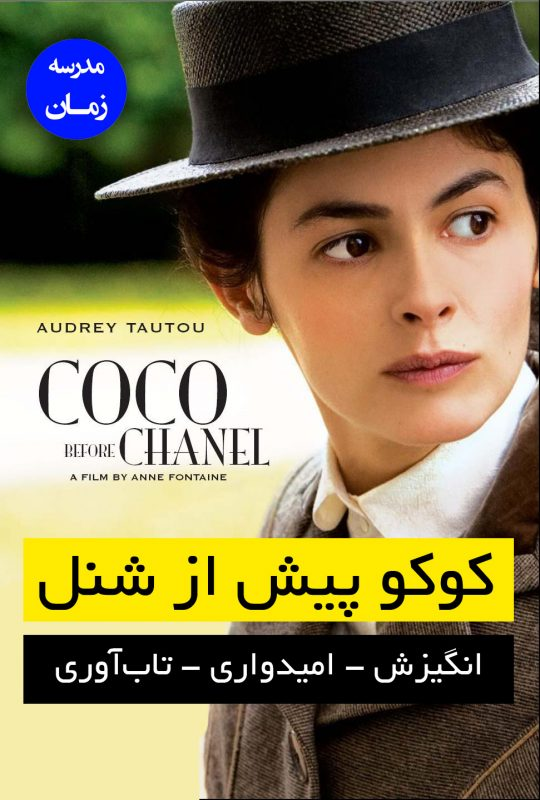Coco Before Chanel فیلم کوکو پیش از شنل