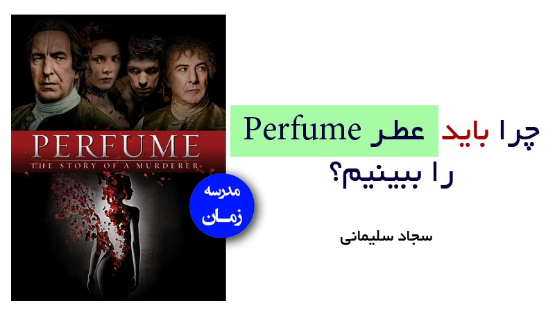 Perfume The Story of a Murderer فیلم عطر داستان یک آدمکش 2
