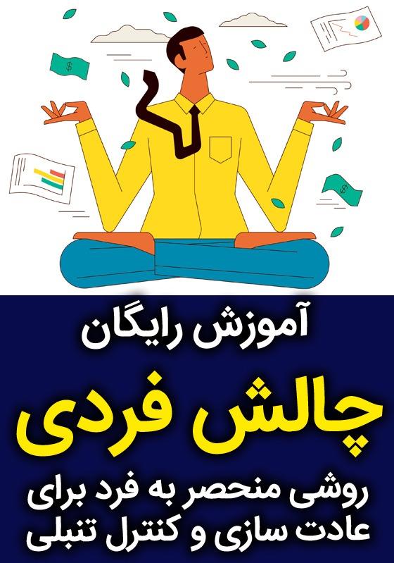 آموزش کامل چالش فردی روشی برای عادت سازی و کنترل تنبلی و اهمال کاری