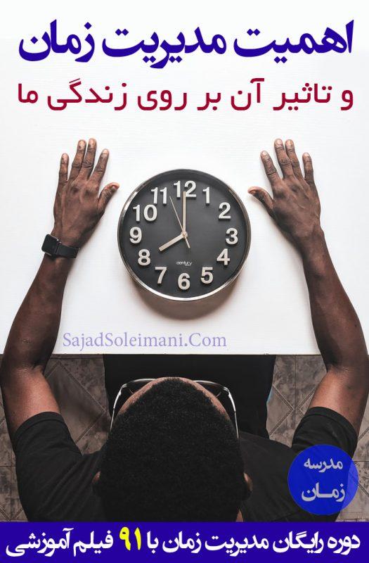 اهمیت مدیریت زمان و تاثیر آن بر موفقیت در زندگی