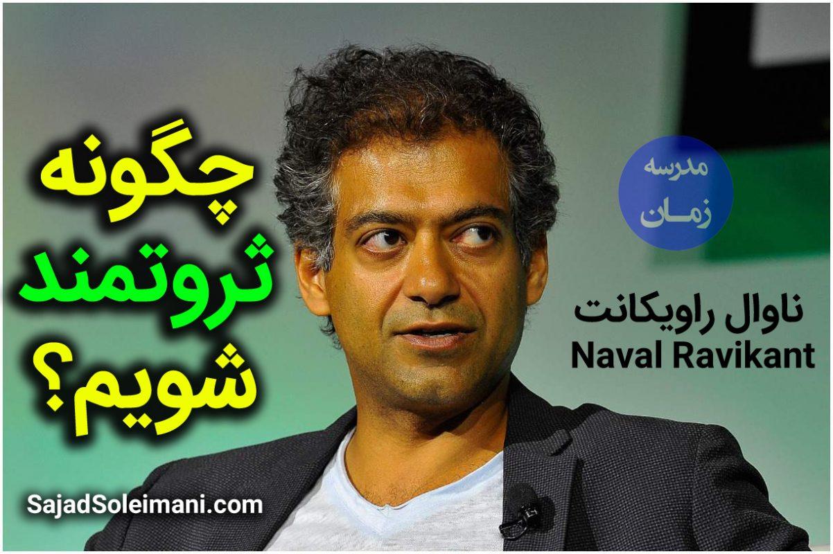 ناوال راویکانت Naval Ravikant چگونه ثروتمند شویم؟