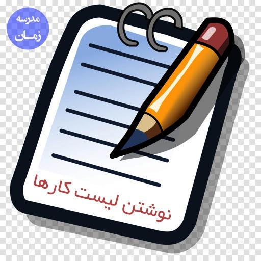 نوشتن لیست کارهای روزانه