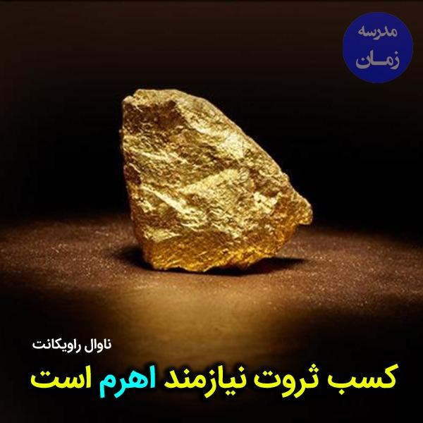 کسب ثروت نیازمند اهرم است ناوال راویکانت