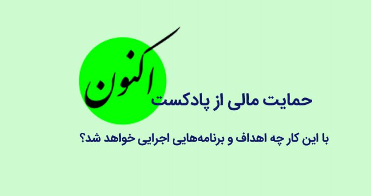 Donate دونیت و کمک مالی به پادکست اکنون ایرانی و فارسی