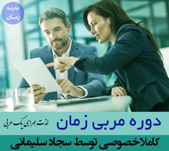 business coaching بیزینس کوچینگ دوره مربی زمان توسط سجاد سلیمانی