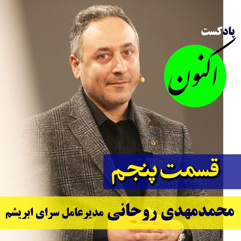 Cover 500 500زندگینامه محمدمهدی روحانی - مدیرعامل سرای ابریشم - مصاحبه با سجاد سلیمانی در پادکست اکنون