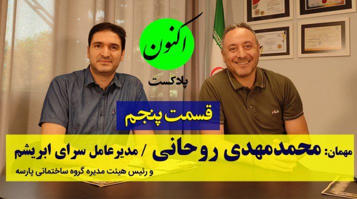 زندگینامه محمدمهدی روحانی - مدیرعامل سرای ابریشم - مصاحبه با سجاد سلیمانی در پادکست اکنون