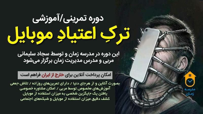 ترک اعتیاد و وابستگی به موبایل و شبکه های اجتماعی مدرسه زمان سجاد سلیمانی 1