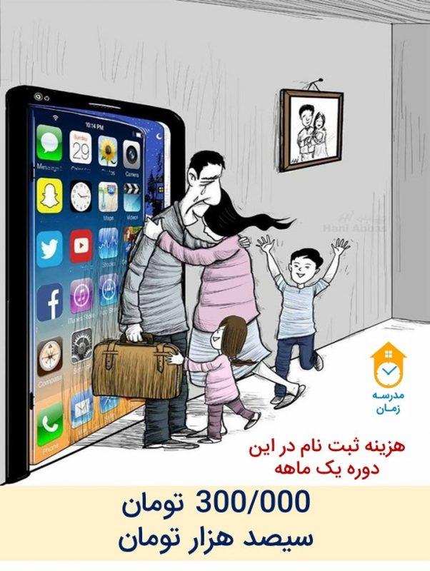 ثبت نام دوره ترک اعتیاد و وابستگی به موبایل و شبکههای اجتماعی