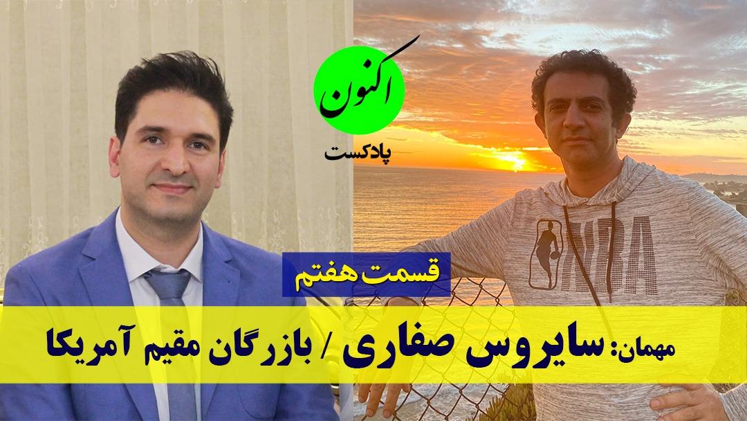 پادکست اکنون - قسمت هفتم - سایروس صفاری - بازرگان ایرانی مقیم آمریکا (صادرات و واردات).